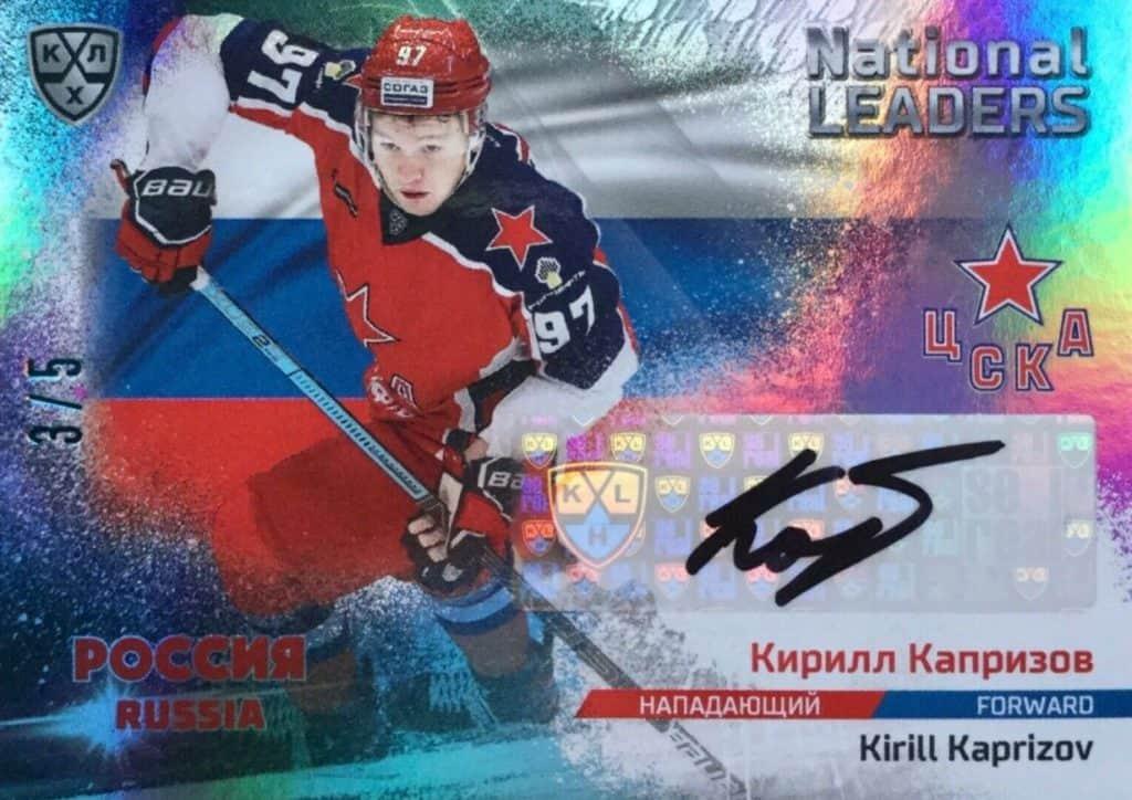 sereal kirill kaprisov rookie card